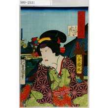 Utagawa Kunisada: 「東都三十六景之内 本町」「妹こいと 岩井米二郎」 - Waseda University Theatre Museum