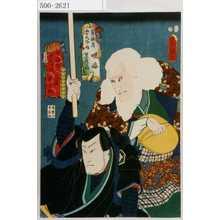 歌川国貞: 「東海道五十三次 」「東海道五十三次 」 - 演劇博物館デジタル