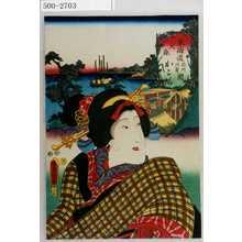 Utagawa Kunisada: 「東海道五十三次之内 品川川崎間 大森 おこま」 - Waseda University Theatre Museum