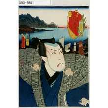 Utagawa Kunisada: 「東海道五十三次の内 - Waseda University Theatre Museum