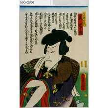Utagawa Kunisada: 「日本駄右衛門 関三十郎」 - Waseda University Theatre Museum