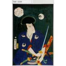 Toyohara Kunichika: 「里見八犬士之内」「犬山道節」 - Waseda University Theatre Museum