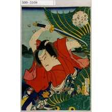 Toyohara Kunichika: 「里見八犬士之内」「犬塚信乃」 - Waseda University Theatre Museum