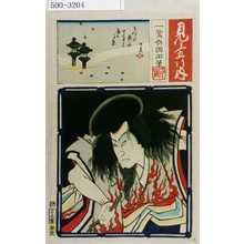 Toyohara Kunichika: 「見立五行内」 - Waseda University Theatre Museum