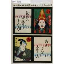 歌川国貞: 「教訓いろはたとゑ」「い 三番叟 祝ひは千ねんまん年」「ろ 細川勝元 ろんよりしやうこ」 - 演劇博物館デジタル