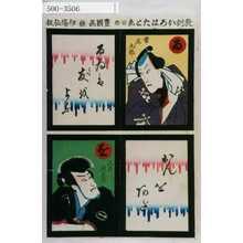 Utagawa Kunisada: 「教訓いろはたとゑ」「る 雷庄九郎 るいは友をよぶ」「を 沢井俣五郎 をんをあだ」 - Waseda University Theatre Museum