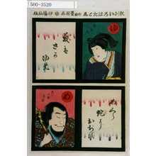 Utagawa Kunisada: 「教訓いろはたとゑ」「ゆ 清玄尼 夢はさかゆめ」「め 悪七兵衛景清 めくら蛇におぢず」 - Waseda University Theatre Museum