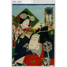 Utagawa Kunisada: 「擬絵当合 午 小栗兼氏 照手姫」 - Waseda University Theatre Museum