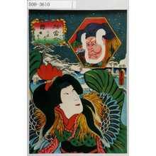 歌川国貞: 「擬絵当合 酉 三荘太夫 娘おさん」 - 演劇博物館デジタル