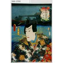 Utagawa Kunisada: 「擬五行尽之内」「白魚舟の篝火」「松若丸」 - Waseda University Theatre Museum