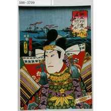 Utagawa Kunisada: 「擬五行尽之内」「その智も清き堀川の水」「源義経」 - Waseda University Theatre Museum