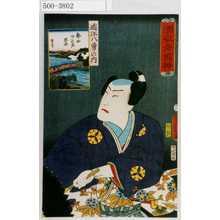 Utagawa Kunisada: 「濡髪女鳴神」「近江八勇の内」「勢田夕之丞照長」 - Waseda University Theatre Museum
