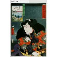 Utagawa Kunisada: 「濡髪女鳴神」「近江八勇の内」「粟津晴之助瀞郷」 - Waseda University Theatre Museum
