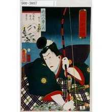 Utagawa Kunisada: 「濡髪女鳴神」「近江八勇の内」「比良野雪丸景高」 - Waseda University Theatre Museum