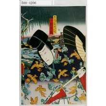 歌川国貞: 「見立七小町ノ内 かよひ小町」「小野道風」 - 演劇博物館デジタル
