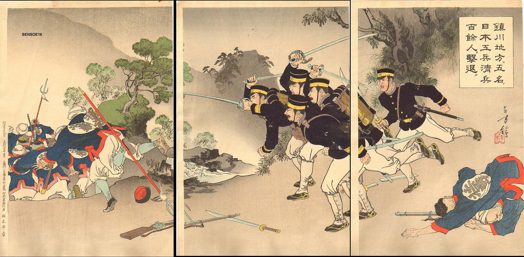 水野年方: Sino-Japanese War - ...
