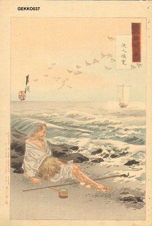 Gekko: Mountain priest on Sadogahima Island - Asian Collection Internet Auction