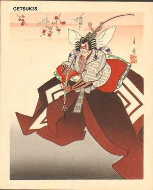 Gekko Ohashi: - Asian Collection Internet Auction