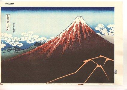 Katsushika Hokusai: - Asian Collection Internet Auction