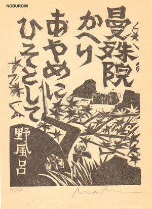 松原直子: Iris and poem (not translated) - Asian Collection Internet Auction