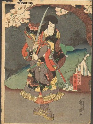 歌川芳滝: Yakusha-e (actor print) - Asian Collection Internet Auction