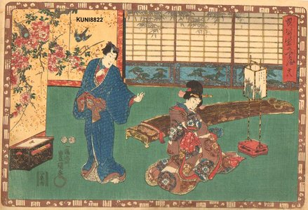 歌川国貞: Genji twin-brush series, Chapter 18 - Asian Collection Internet Auction
