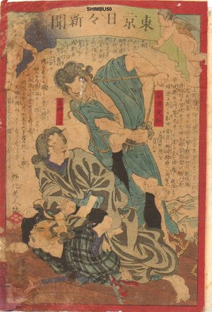 Ochiai Yoshiiku: Number 302 - Asian Collection Internet Auction