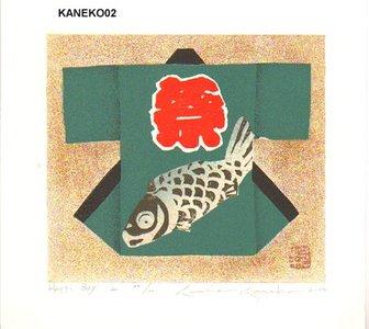 Kaneko, Kunio: Happi Boy 2 - Asian Collection Internet Auction