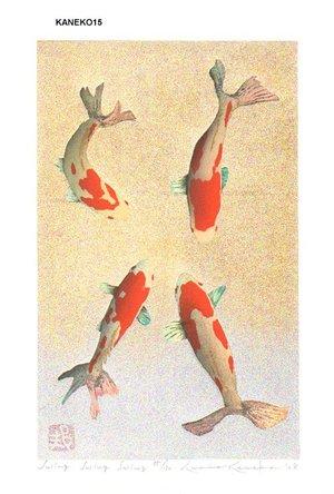 Kaneko, Kunio: Swing Swing Swing - Asian Collection Internet Auction