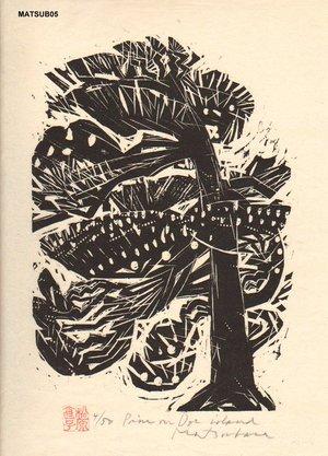 松原直子: Pine on Doi Island - Asian Collection Internet Auction