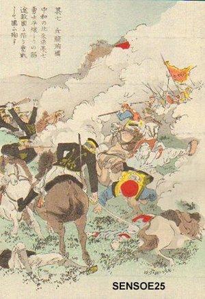 Suzuki, Kason: Sino-Japanese War - Asian Collection Internet Auction