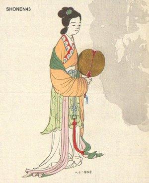 Suzuki, Shonen: Chinese court woman - Asian Collection Internet Auction
