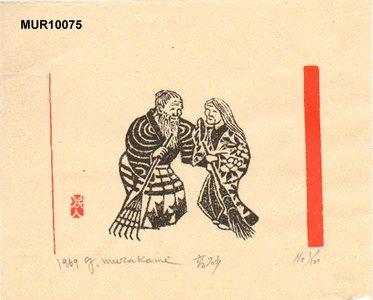 Murakami, Gyojin: - Asian Collection Internet Auction