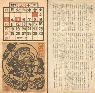 Hiratsuka, Unichi: January - Asian Collection Internet Auction