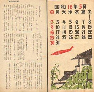 逸見享: May - Asian Collection Internet Auction
