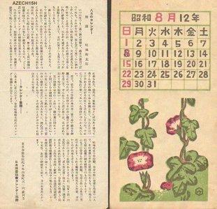 Azechi Umetaro: August - Asian Collection Internet Auction
