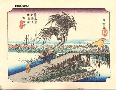 歌川広重: Tokaido 53 Stations, Yokkaichi - Asian Collection Internet Auction