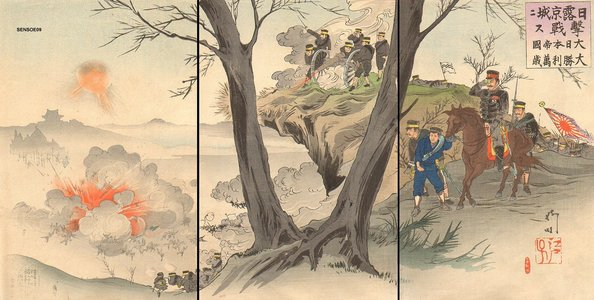 Kokunimasa: Russo-Japanese War - Asian Collection Internet Auction