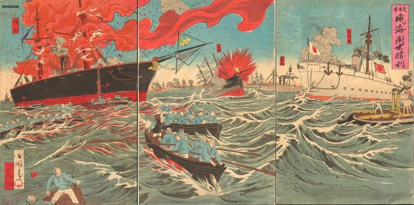Kokunimasa: Naval battle at Weihaiwei (IKAIEI) - Asian Collection Internet Auction