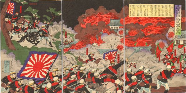 Nagashima Shungyo: Newchang (GYUSO), Manchurian Campaign - Asian Collection Internet Auction