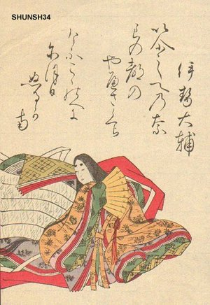 勝川春章: Princess of Heian Period - Asian Collection Internet Auction