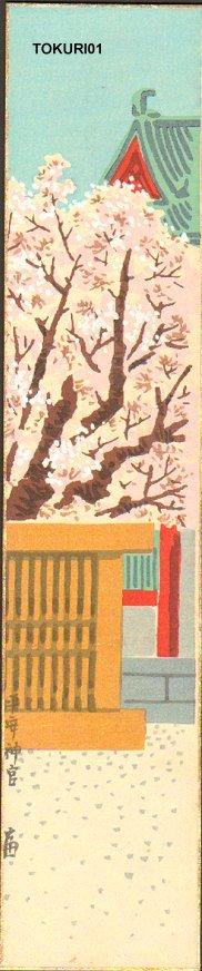 徳力富吉郎: Heian Shrine blooming cherry blossoms - Asian Collection Internet Auction