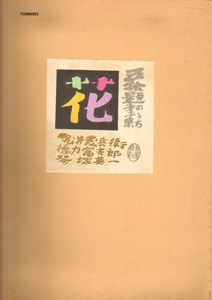 Tokuriki Tomikichiro: - Asian Collection Internet Auction