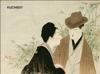 武内桂舟: - Asian Collection Internet Auction