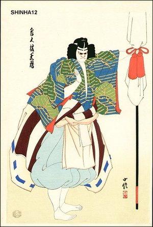 Hasegawa Sadanobu III: BUNRAKU doll - Asian Collection Internet Auction