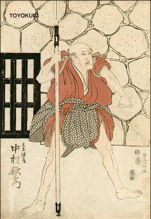 歌川豊国: Actor Nakamura Utaemon - Asian Collection Internet Auction