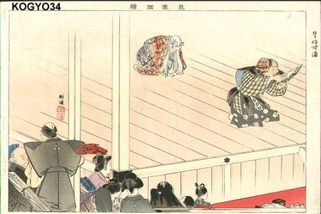 Tsukioka Kogyo: KYOGEN OBAZAKE - Asian Collection Internet Auction