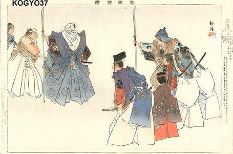 Tsukioka Kogyo: SHOZON - Asian Collection Internet Auction