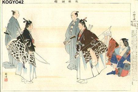 Tsukioka Kogyo: KOSODE-SOGA - Asian Collection Internet Auction