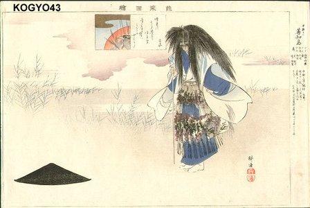 月岡耕漁: UTOH - Asian Collection Internet Auction